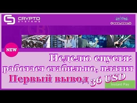 CryptoSystems - Неделю спустя: работает стабильно, платит. Первый вывод 36usd. INSTANT, 25 Июля 2019