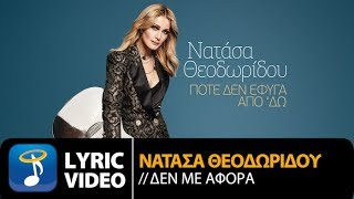 Gambar cover Νατάσα Θεοδωρίδου - Δεν Με Αφορά (Official Lyric Video HQ)