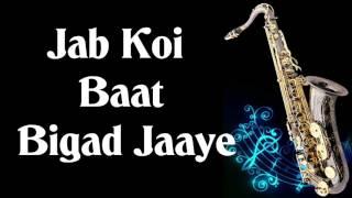 Mp3 Jab Koi Baat Bigad Jaye Instrumental Song Ringtone Download