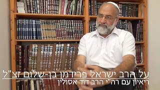 ריאיון עם הרב דוד על הרב ישראל