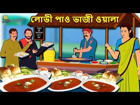 লোভী পাও ভাজী ওয়ালা - Rupkothar Golpo | Bangla Cartoon | Bengali Fairy Tales | Koo Koo TV Bengali