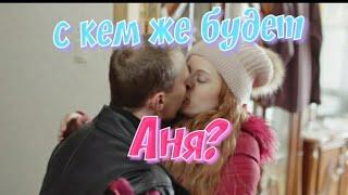 С кем будет Аня в 4 сезоне сериала Ольга?