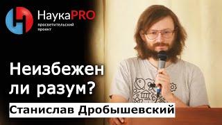 Станислав Дробышевский: Неизбежен ли разум?