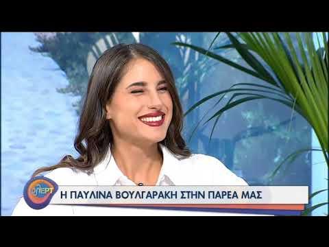 Η Παυλίνα Βουλγαράκη φλΕΡΤαρει στην παρέα μας! | 04/09/2020 | ΕΡΤ