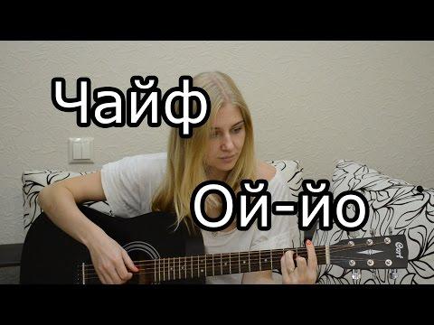 Чайф - Ой-йо (cover) Tanya Domareva