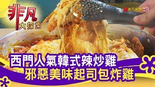 OMAYA春川炒雞(西門町店)
