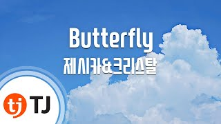 Butterfly(아름다운그대에게OST)_Jessica&Kyristal 제시카&크리스탈