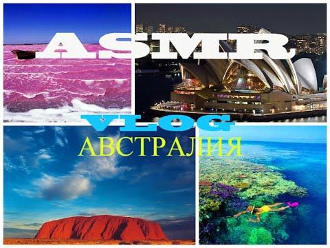 ASMR/VLOG/ Достопримечательности Австралии (шепот) (English subtitles)