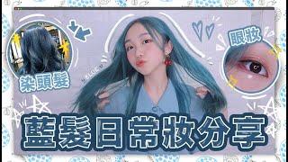 〖♡蛙妹化妝系列♡〗🔹藍髮日常妝容分享🔹內附蛙姐「專業」修眉技巧 💦