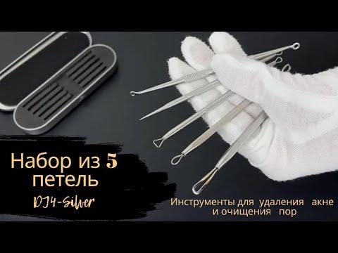 Набор из пяти петель для удаления акне и очищения пор DJ4-Silver