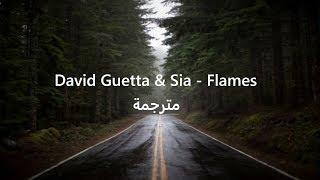 David Guetta & Sia   Flames | اغنية سيا   النيران مترجمة للعربي
