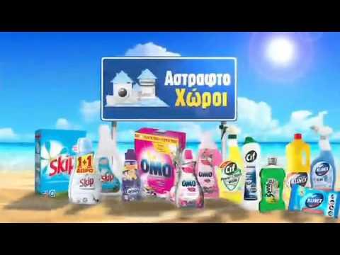 Αστραφτοχώροι Αγοράστε προϊόντα της Unilever με έκπτωση και συμβάλετε στην ενίσχυση του συλλόγου ΦΡΟΝΤΙΔΑ. »