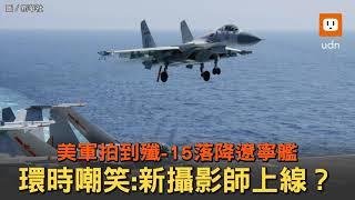 美軍拍到殲-15落降遼寧艦 環時:新攝影師上線?