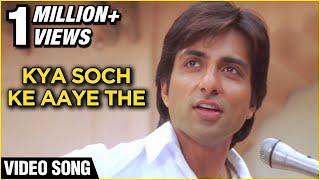 Kya Soch Ke Aaye The-Video Song   Ek Vivaah Aisa Bhi   Sonu Sood, Isha Koppikar   Ravindra Jain Hits