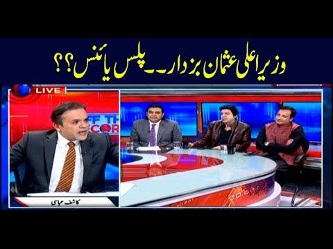 Off The Record | Kashif Abbasi | ARYNews | 28 January 2019