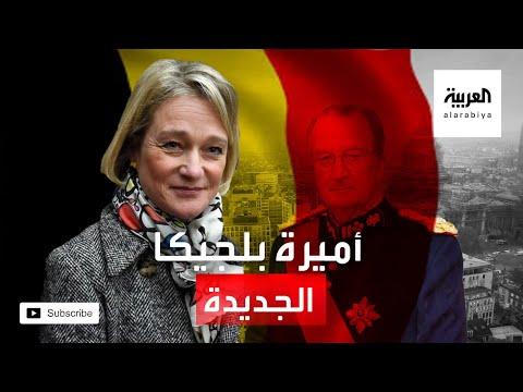 العرب اليوم - شاهد: فنانة بلجيكية تثبت نسبها إلى الملك السابق وتصبح