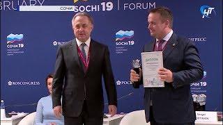 Агентство стратегических инициатив признало два новгородских проекта лучшими на форуме в Сочи