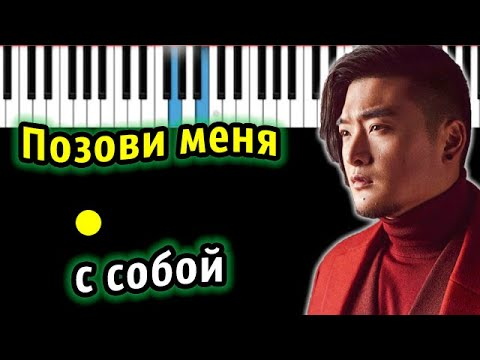 TSOY - Позови меня с собой (ориг. Алла Пугачева)| Piano_Tutorial | Разбор | КАРАОКЕ | НОТЫ + MIDI
