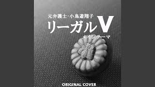 mqdefault - リーガルV 元弁護士・小鳥遊翔子 メインテーマ ORIGINAL COVER