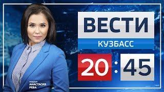 """Вести-Кузбасс 20:45"" от 21.09.2018"