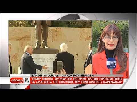 Ξάνθη: Παρουσία του ΠτΔ τα αποκαλυπτήρια ανδριάντα για τον Κωνσταντίνο Καραμανλή | 24/11/2019 | ΕΡΤ