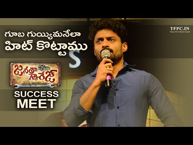Kalyan Ram Powerful Speech at Janatha Garage Success Meet