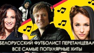 Белорусский футболист перетанцевал все мировые хиты. Он готовится к «Танцам на ТНТ»