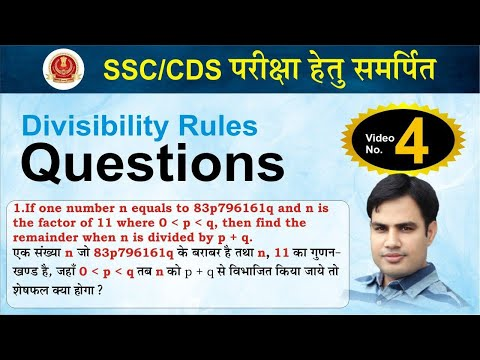 Number System   Divisibility Rule   SSC CGL Pre + Mains ( Part -4)