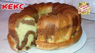 Кекс в духовке - Самый НЕЖНЫЙ и вкусный!