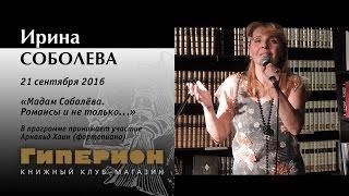 "Ирина Соболева. ""Гиперион"", 21.09.2016"