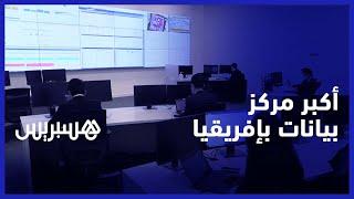 L'Université polytechnique Mohammed VI lance le plus grand centre de données d'Afrique