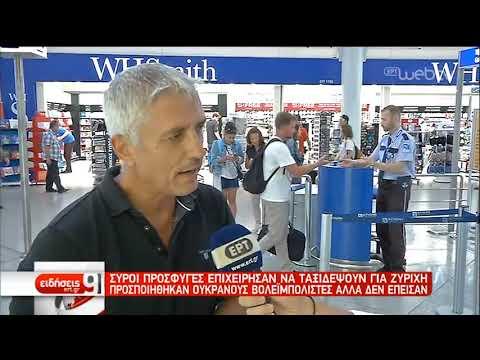 Σύριοι πρόσφυγες συνελήφθησαν με ουκρανικά διαβατήρια στο Ελ Βενιζέλος | 22/09/2019 | ΕΡΤ