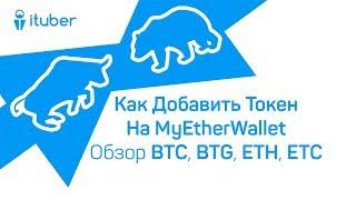 Как Добавить Новый Токен На MEW?Обзор BitCoin BTC,BitCoinGold BTG, Ethereum ETH, EthereumClassic ETC