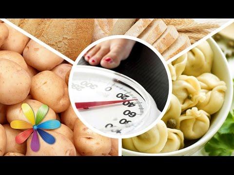 Как есть картошку, пельмени и хлеб и при этом худеть? - Все буде добре - Выпуск 596 - 07.05.15