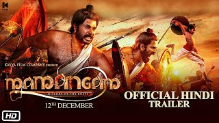 Mamangam - Official Hindi Trailer