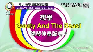 Learn to Sing & Play Piano Beauty And The Beast in 6 Hours