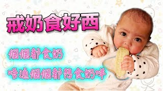 Margaret BB 五個月大,已經唔食奶?!