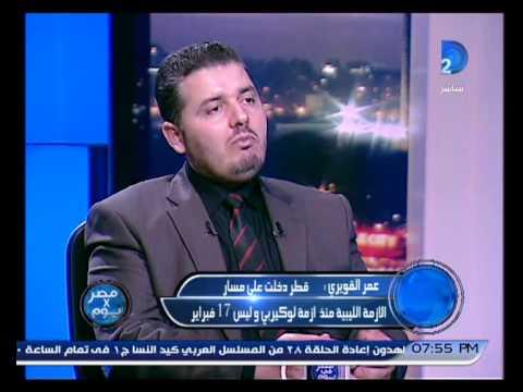 """عمر القويري في برنامج """"مصر في يوم"""""""