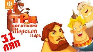 31 ляп в мультфильме Три богатыря и Морской царь - Народный КиноЛяп