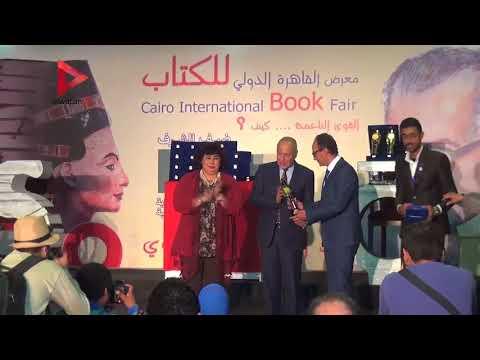 حفل ختام معرض الكتاب الدولي بحضور وزيرة الثقافة