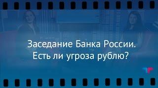 TeleTrade: Утренний обзор, 28.04.2017 – Заседание Банка России. Есть ли угроза рублю?