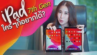 iPad 7th Gen | ถูกและดี ใครอยากได้ Tablet ต้องดู