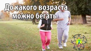 Как начать бегать в зрелом возрасте - Видео онлайн