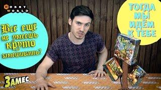 Замес — видеоправила настольной игры
