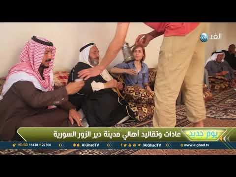 العرب اليوم - شاهد: عادات وتقاليد أهالي مدينة دير الزور السورية