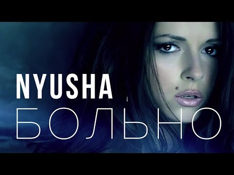 NYUSHA / НЮША - Больно (Official clip) видео