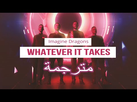 Imagine Dragons - Whatever it Takes مترجمة
