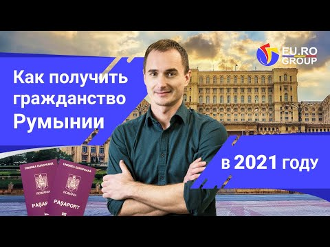 Как получить гражданство Румынии в 2021 году