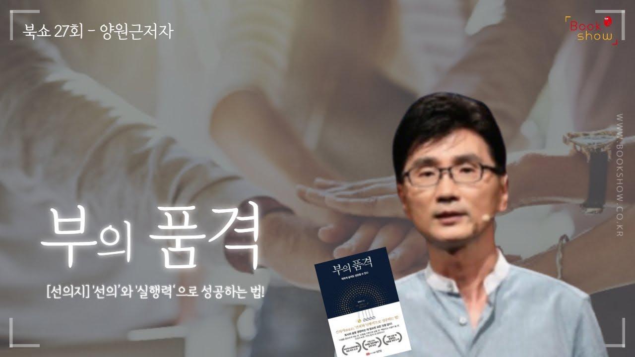[북쇼TV 27회] 양원근 저자 - 부의 품격 / 성안당