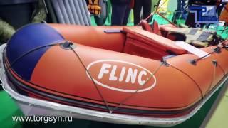 Лодка FLINC-340 AERO - НОВИНКА! выставка Охота и рыболовство 2017 - видео от ТоргСин